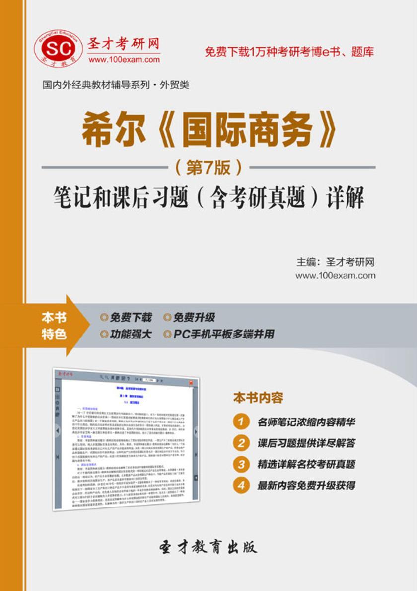 希尔《国际商务》(第7版)笔记和课后习题(含考研真题)详解