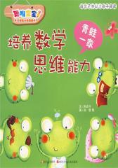 青蛙一家(仅适用PC阅读)