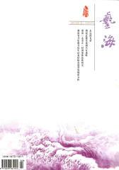 艺海 月刊 2012年02期(电子杂志)(仅适用PC阅读)