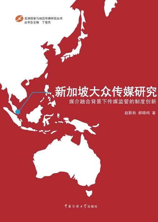 新加坡大众传媒研究:媒介融合背景下传媒监管的制度创新