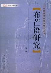 布芒语研究(试读本)
