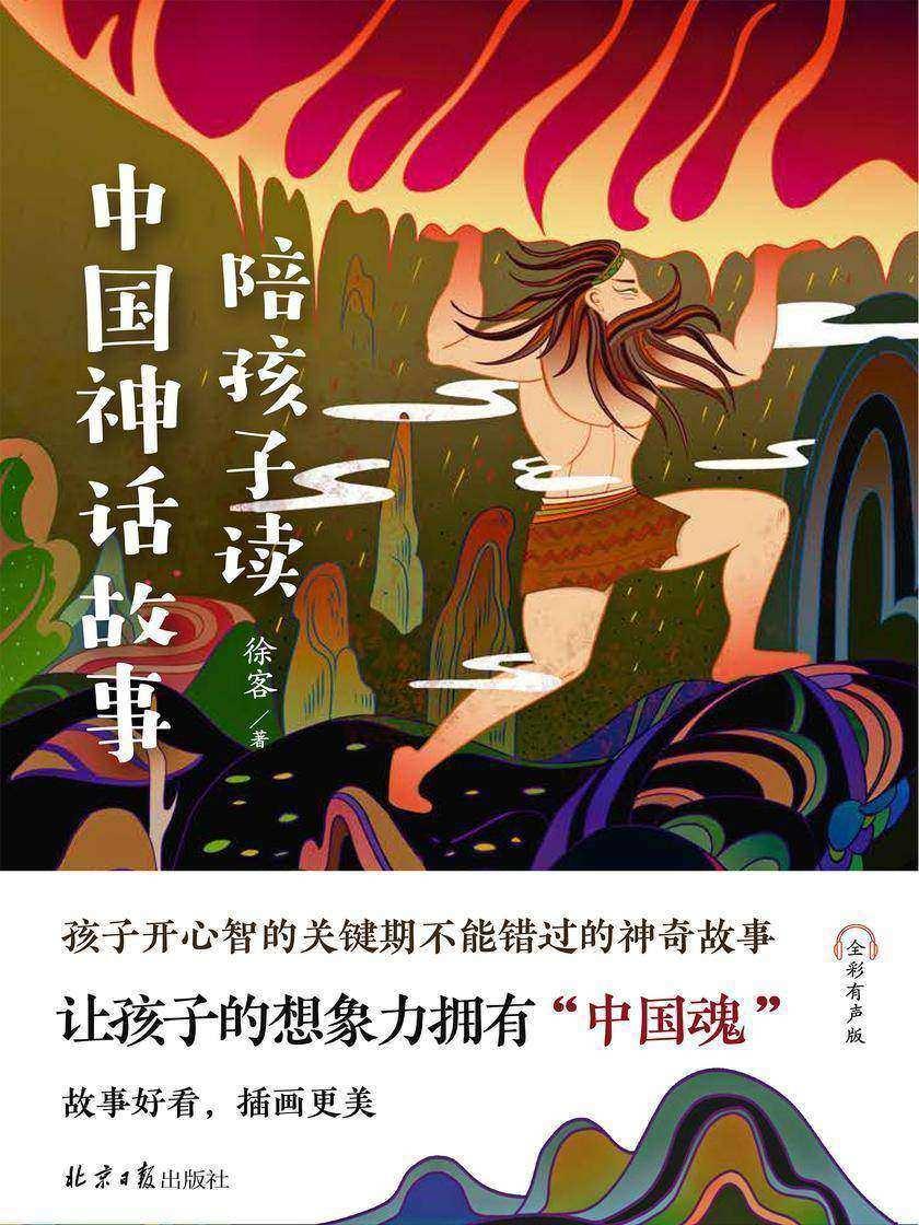 《陪孩子读中国神话故事》(孩子开心智关键期不能错过的神奇故事,新锐插画师谷昊绘制全彩插图,用现代艺术还原古老神话的动人魅力!)