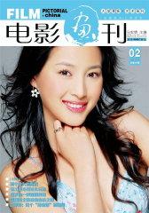 电影画刊 月刊 2012年02期(电子杂志)(仅适用PC阅读)