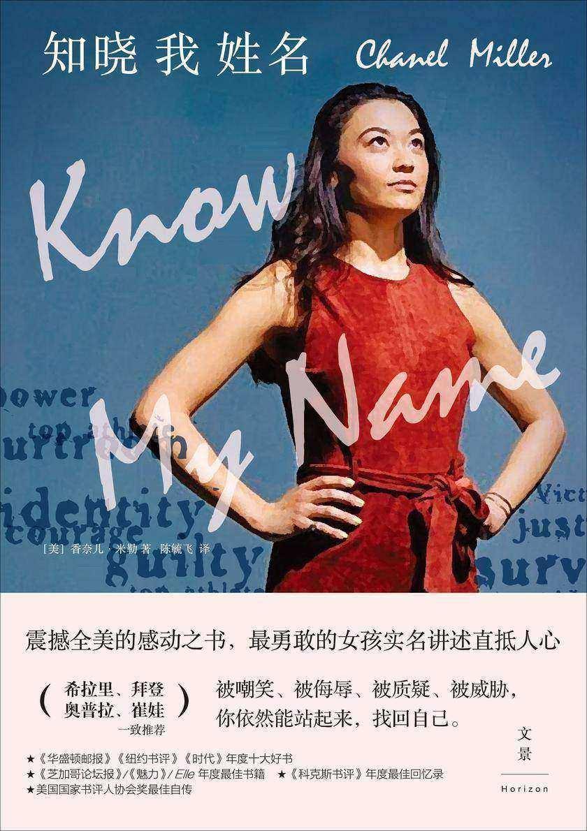知晓我姓名