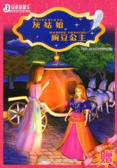 灰姑娘·豌豆公主(仅适用PC阅读)
