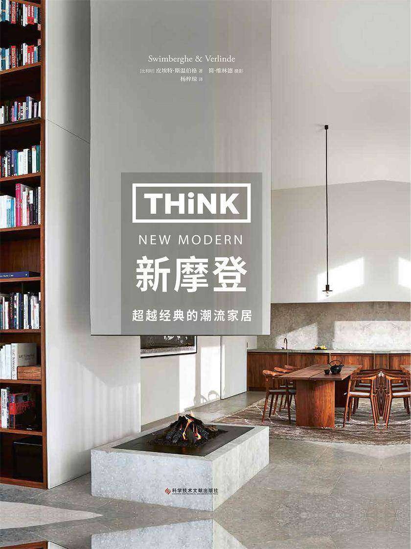 《Think:新摩登》(生活美学系列!艺术史学家、建筑杂志专栏作者 皮埃特·斯温伯格&国际顶尖家居摄影师 简·维林德  联手打造,捕捉生活的灵感与潮流)