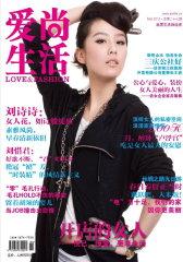 爱尚生活 月刊 2012年03期(电子杂志)(仅适用PC阅读)
