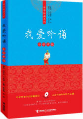亲近母语中华吟诵系列 我爱吟诵 小学中级(配吟诵光盘)(试读本)