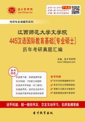 江西师范大学文学院445汉语国际教育基础[专业硕士]历年考研真题汇编