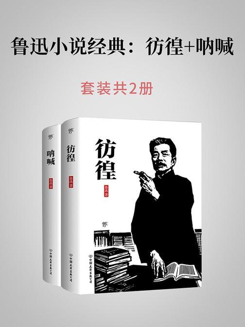鲁迅小说经典:彷徨+呐喊)套装共2册)