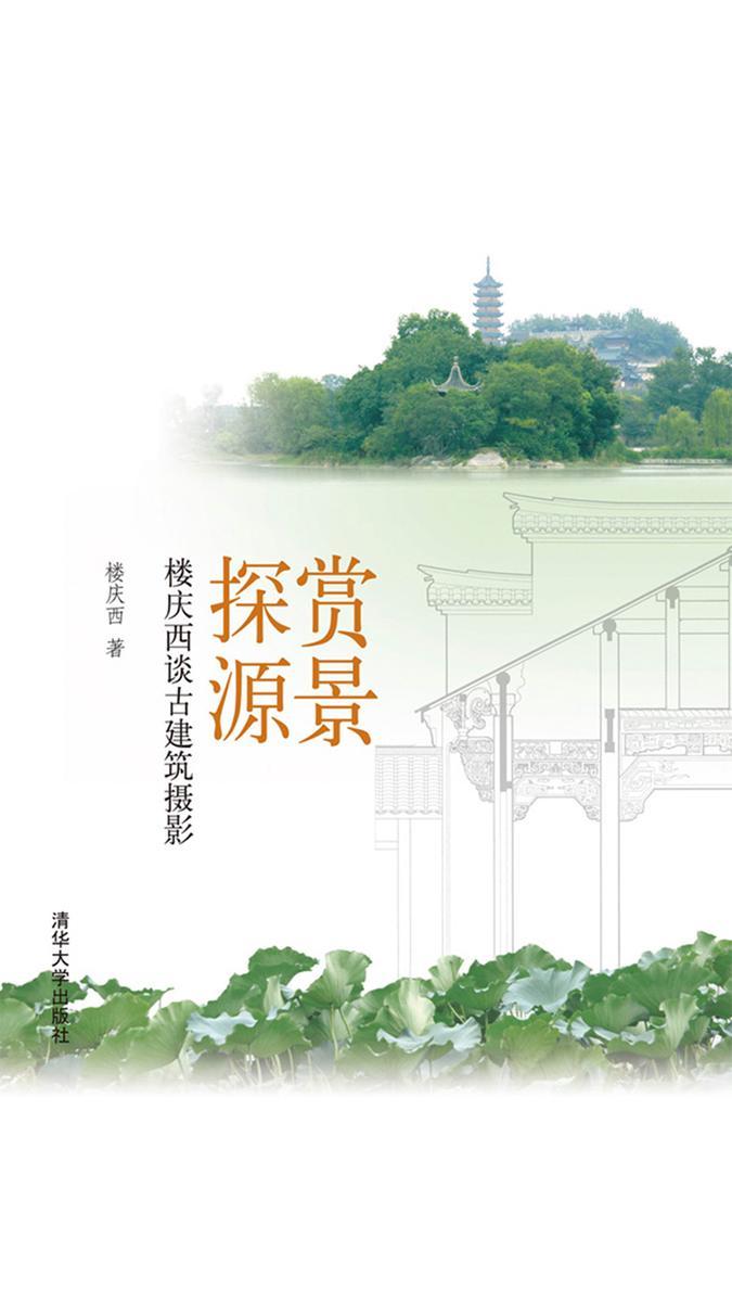 赏景探源——楼庆西谈古建筑摄影