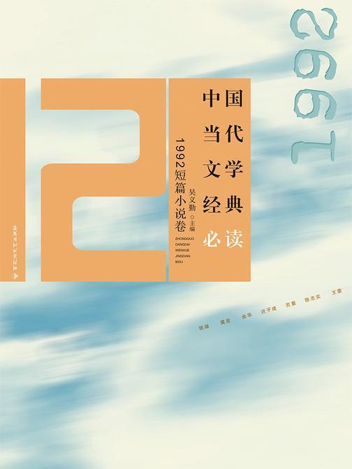 中国当代文学经典必读·1992短篇小说卷