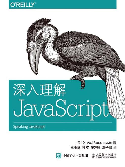 深入理解JavaScript