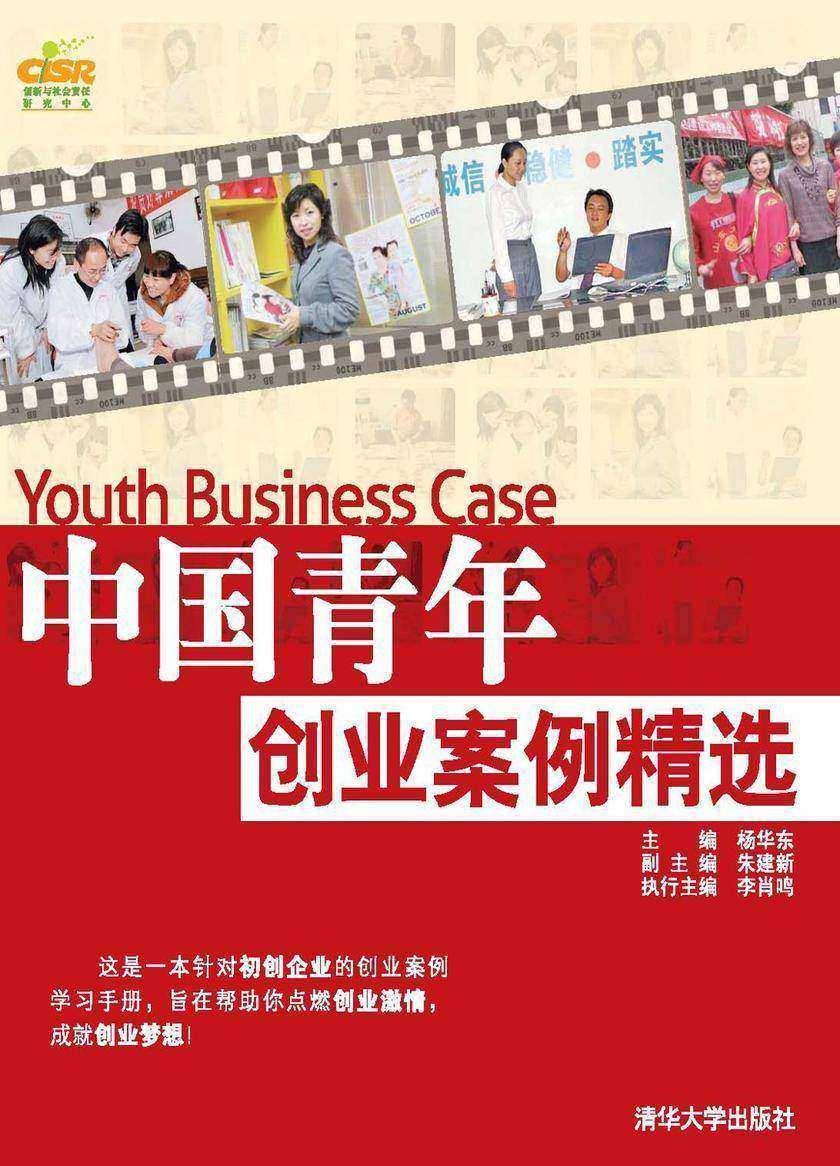 中国青年创业案例精选