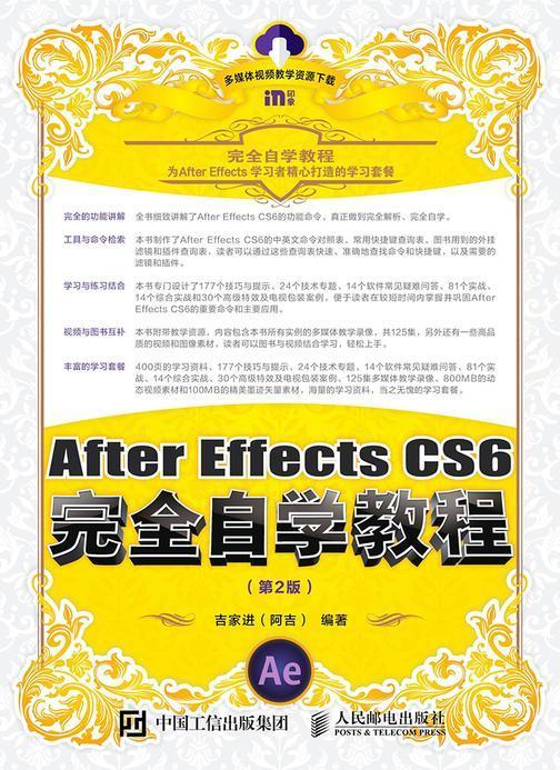 After Effects CS6完全自学教程 第2版