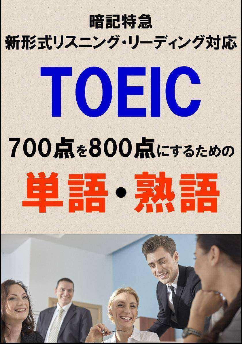 TOEIC700点を800点にするための単語?熟語(リーディング?リスニング暗記特急)リストDL付