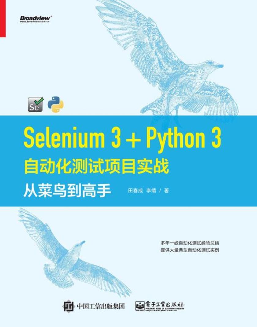 Selenium 3+Python 3自动化测试项目实战:从菜鸟到高手