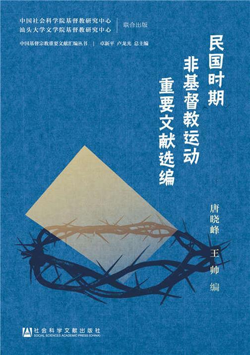 民国时期非基督教运动重要文献汇编(中国基督宗教重要文献汇编丛书)
