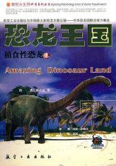 恐龙王国2-植食性恐龙(试读本)