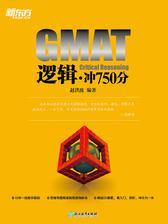 GMAT逻辑·冲750分