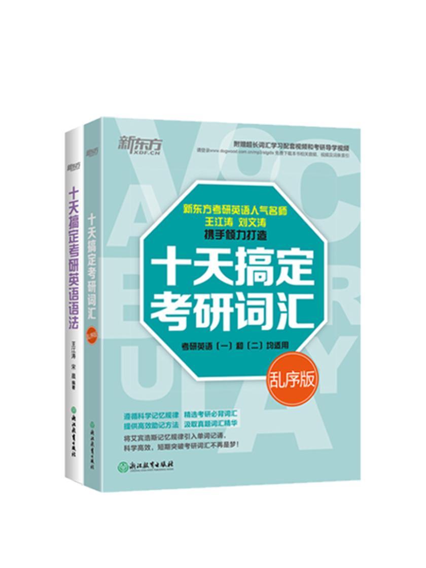十天搞定考研英语语法+十天搞定考研词汇乱序版(套装共2册)