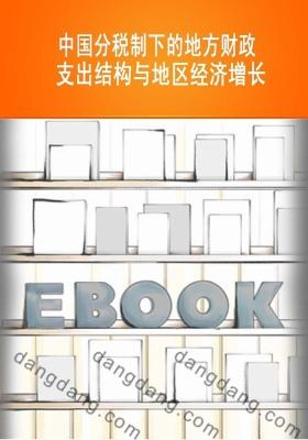 中国分税制下的地方财政支出结构与地区经济增长(仅适用PC阅读)