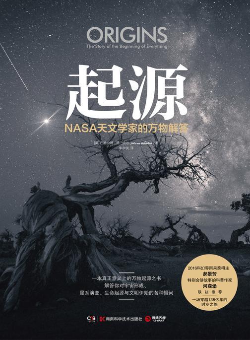 起源:NASA天文学家的万物解答