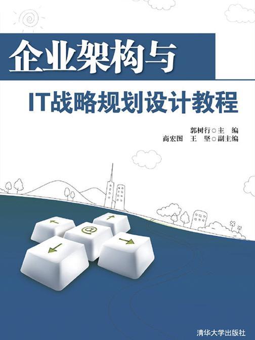 企业架构与IT战略规划设计教程