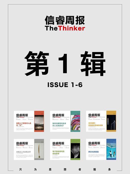 信睿周报·第1辑(第1-6期)