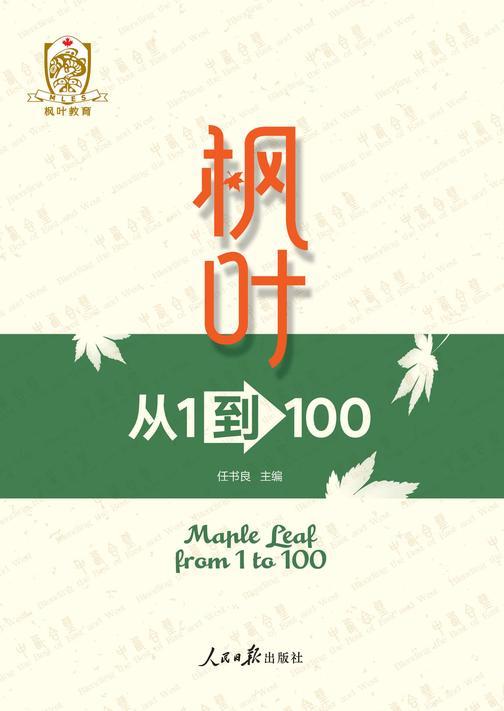 枫叶:从1到100