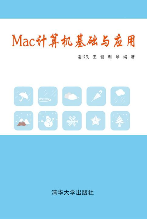 Mac计算机基础及应用