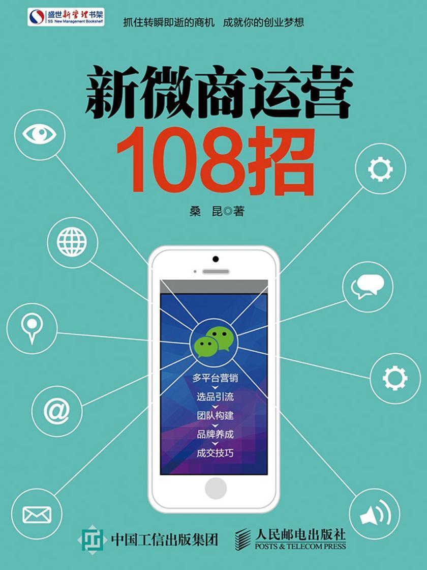 新微商运营108招