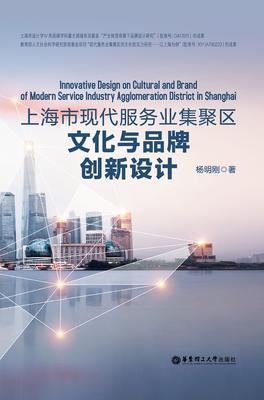 上海市现代服务业集聚区文化与品牌创新设计