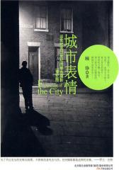 城市表情(增补版)--19世纪至21世纪的都市摄影(触觉书系01)(试读本)
