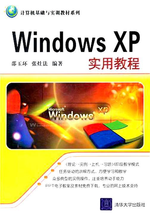 Windows XP实用教程(仅适用PC阅读)