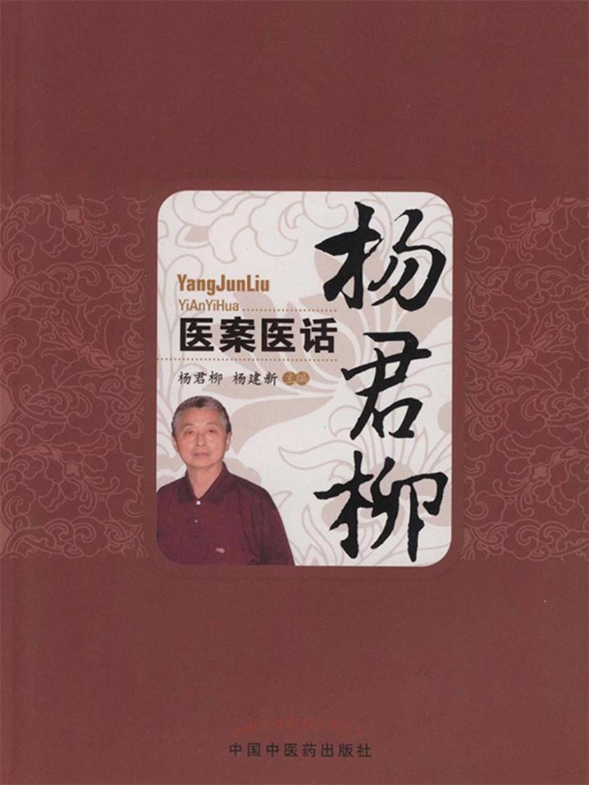 杨君柳医案医话