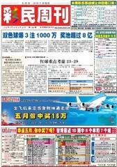 假日休闲报·彩民周刊 周刊 2012年总1369期(电子杂志)(仅适用PC阅读)