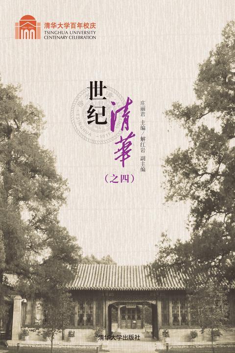 世纪清华.4