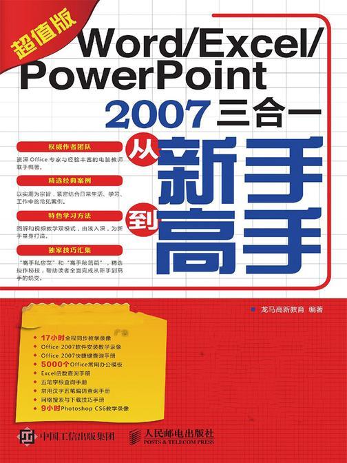 Word/Excel/PowerPoint 2007三合一从新手到高手(超值版)