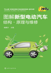 图解新型电动汽车结构·原理与维修