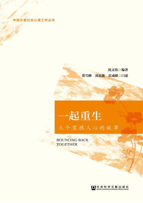 一起重生:三个震撼人心的故事(中国灾害社会心理工作丛书)