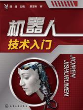 机器人技术入门