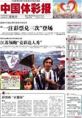 中国体彩报 周刊 2012年总355期(电子杂志)(仅适用PC阅读)