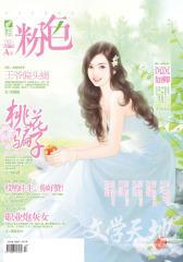 粉色(2013年9月上半月)(总第358期)(A版)(电子杂志)