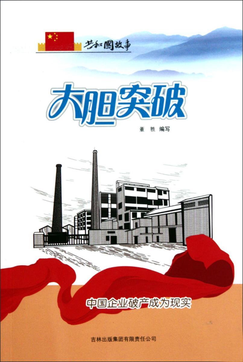 大胆突破:中国企业破产成为现实