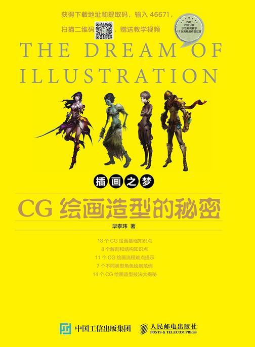 插画之梦 CG绘画造型的秘密