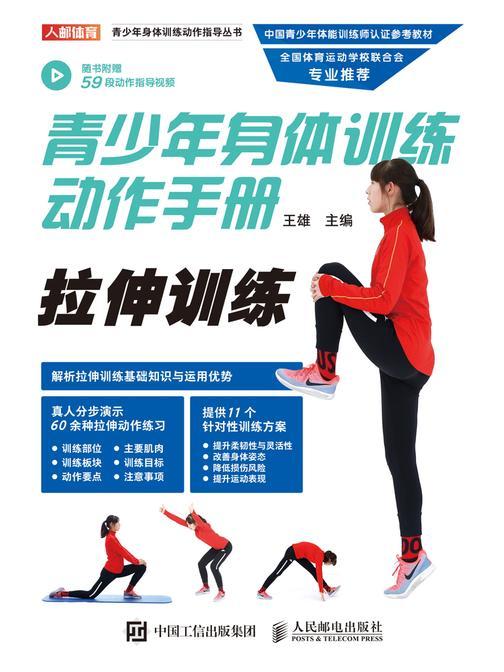 青少年身体训练动作手册:拉伸训练