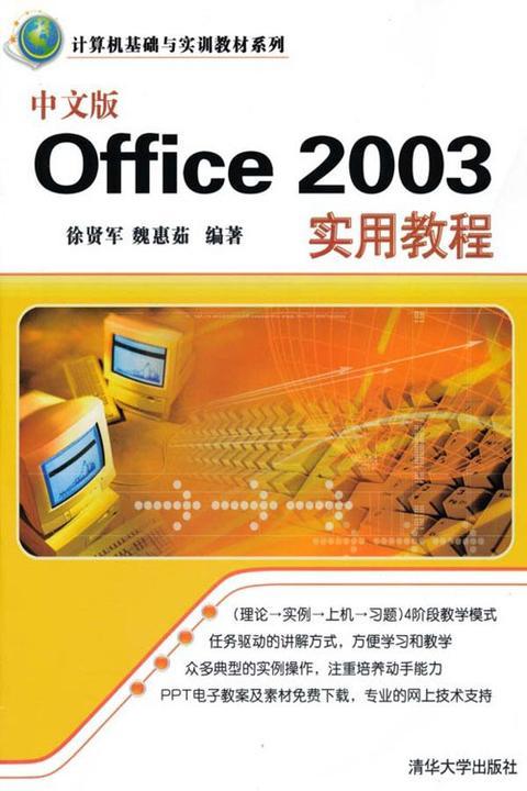 中文版Office 2003实用教程