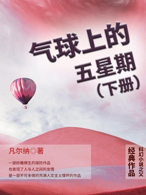 凡尔纳经典作品:气球上的五星期(下册)