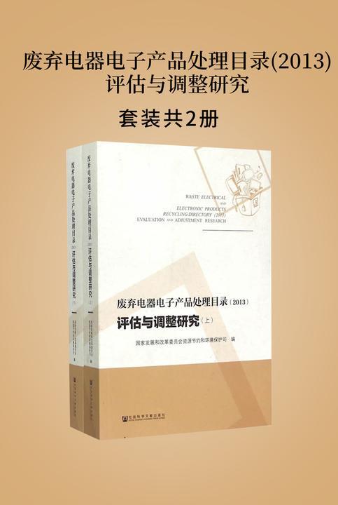 废弃电器电子产品处理目录(2013)评估与调整研究(套装共2册)